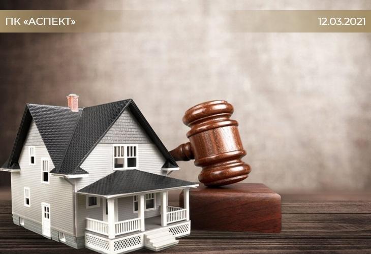 Конституционный суд РФ снова проверит границы прав банкрота на сохранение Единственного жилья