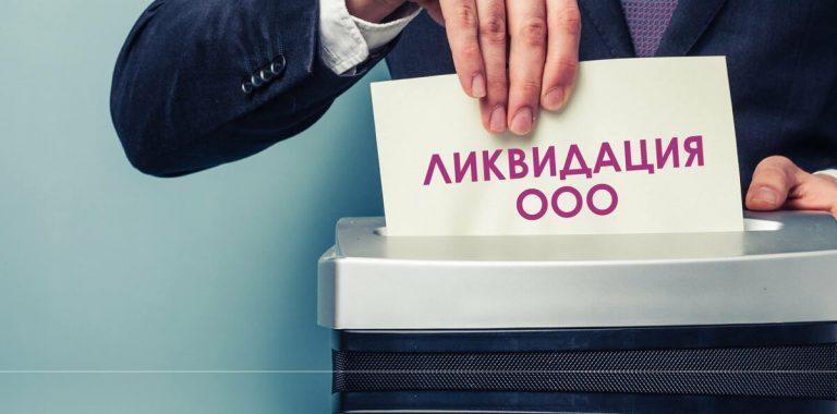 Вся правда об отмене налоговыми органами старых ликвидаций и банкротств